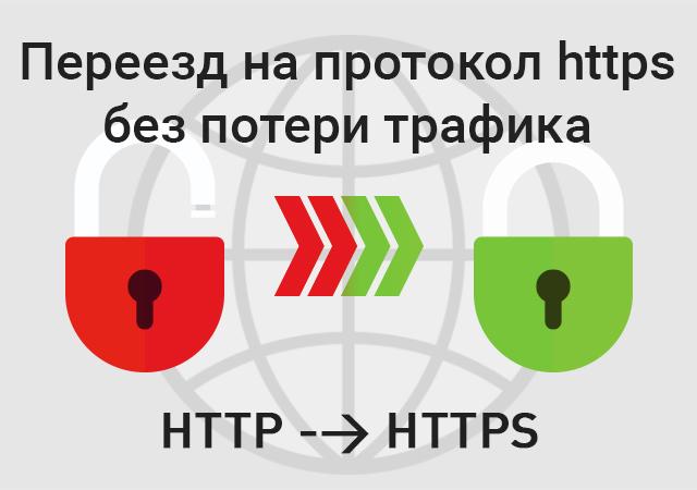 Переезд сайта с http на https протокол