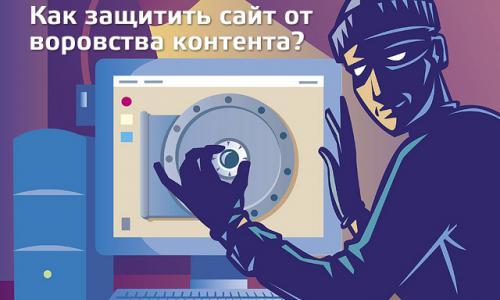 как защитить сайт от копирования