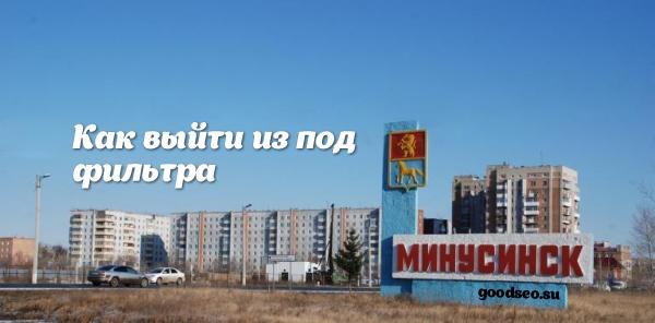 Как выйти из под Минусинска Яндекса